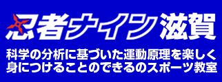 滋賀忍者ナインホームページ