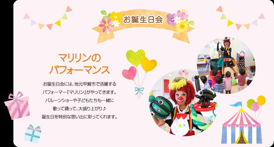 お誕生日会|お誕生日会には、地元甲賀市で活躍するパフォーマー『マリリン』がやってきます。