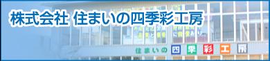 株式会社 住まいの四季彩工房のホームページはこちら